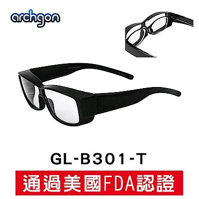 archgon 亞齊慷 濾藍光全罩式眼鏡 GL-B301-T