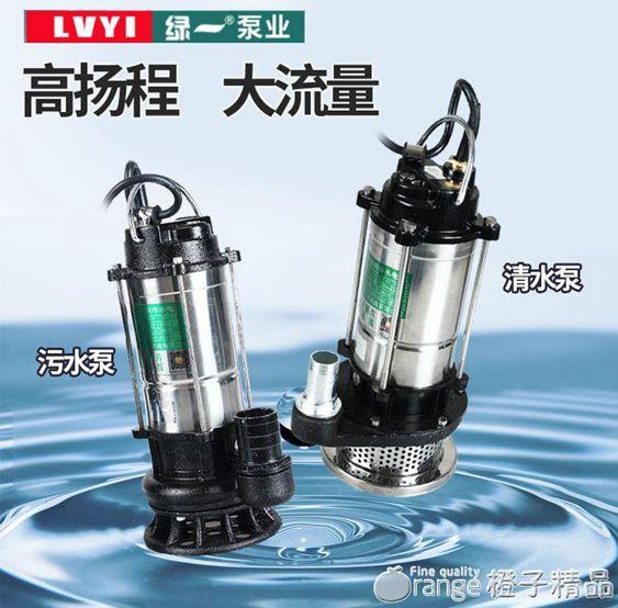 綠一潛水泵220V家用自吸高揚程抽水泵農用排污泵灌溉污水泵抽水機