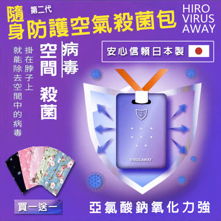 Virus-Shut-Out隨身防護空氣殺菌包(1入)(贈口罩套*1隨機出貨)