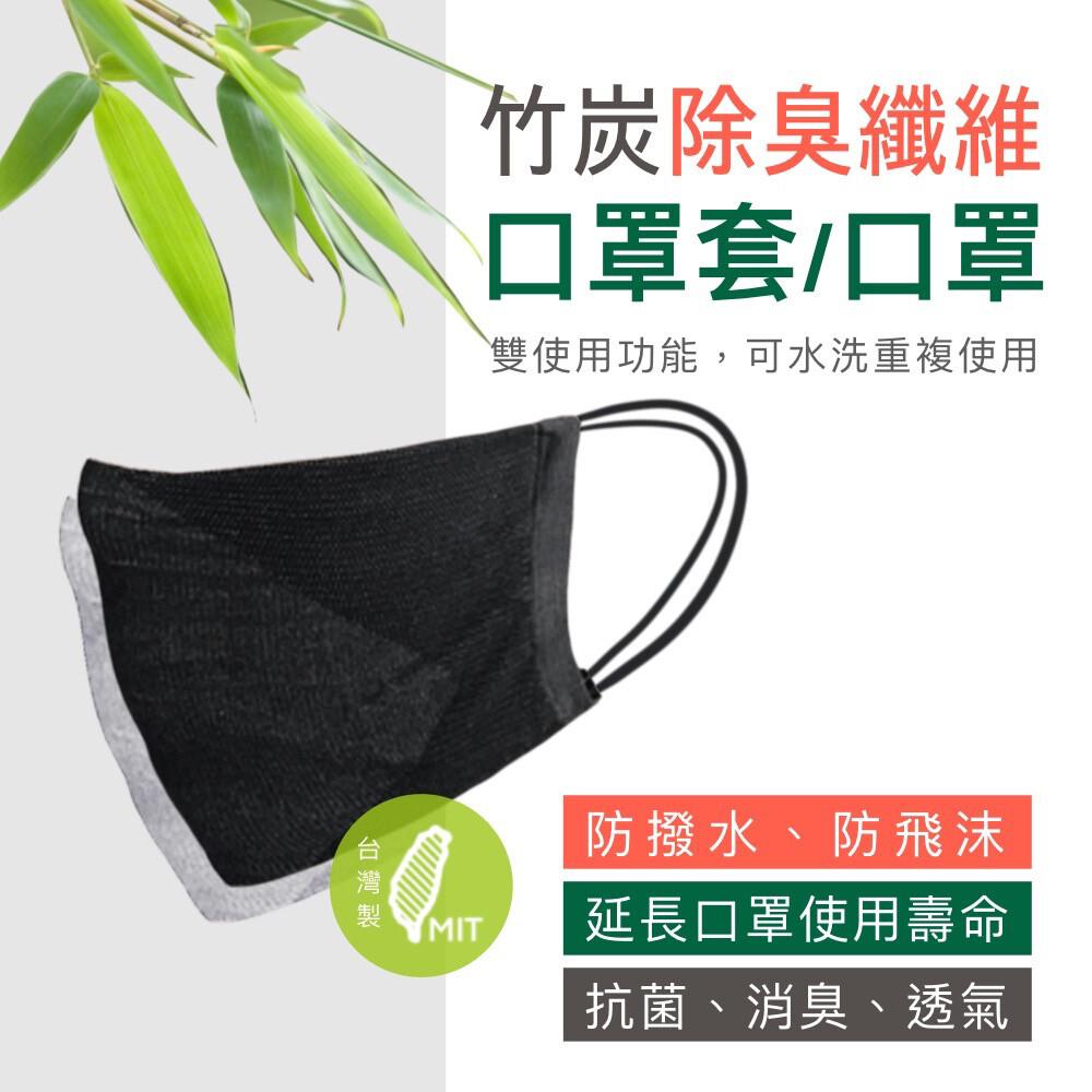 竹纖台灣製 竹炭纖維 布口罩套 (成人大人防護墊防護套面罩活性碳棉墊)