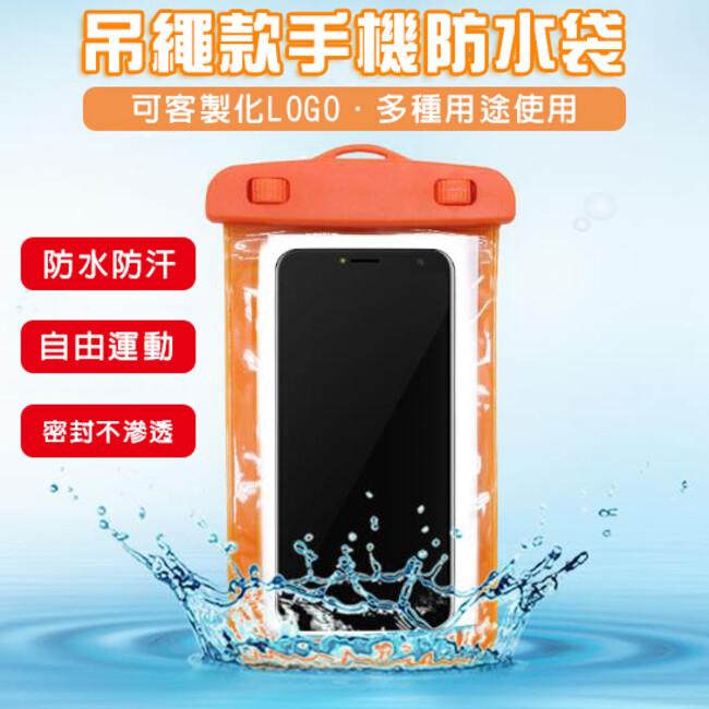 ipx8防水 水中觸屏 掛繩手機防水袋 潛水袋 6.1吋 通用款 全景手機袋 玩水手機袋 保護套