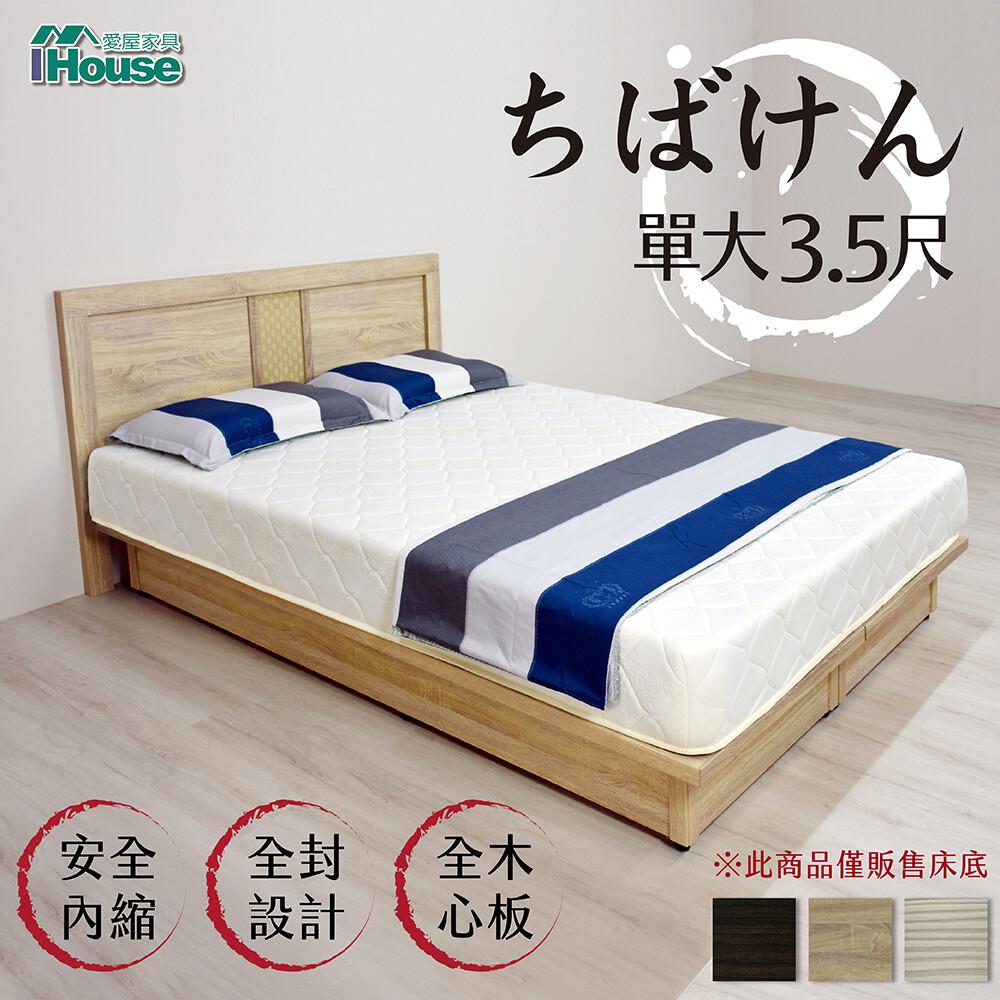 ihouse-千葉 全封防撞木心板床底 單大3.5尺