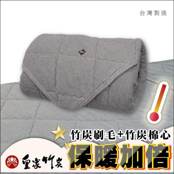 皇家竹炭超細纖維*魔力刷毛毯6*7呎* 竹炭刷毛/竹炭棉心/即刻蓄溫/可鋪可蓋