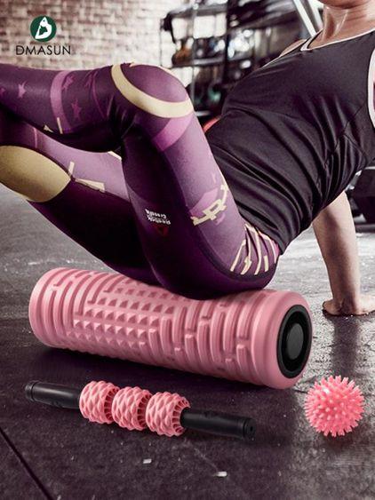迪瑪森泡沫軸肌肉放松滾軸瘦腿keep健身按摩器筋膜棒滾腿瑜伽柱筒