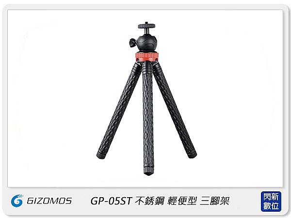 Gizomos GP-05ST 不鏽鋼 輕便型 三腳架 8節 (GP05ST,公司貨)