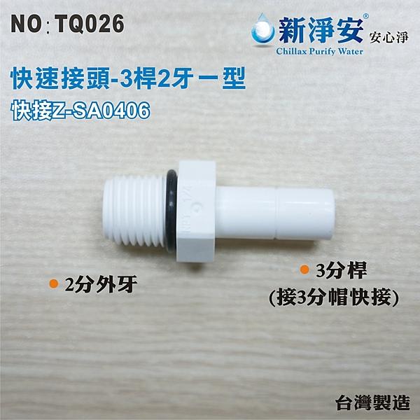 【龍門淨水】快速接頭 Z-SA0406 3分桿-2分外牙一型接頭 3桿2牙直塑膠接頭 台灣製造 直購價25元(TQ026)