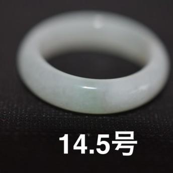 特売197-1 14.5号 天然 A貨 薄白緑 青 翡翠 リング レディース メンズ 指輪 硬玉ジェダイト