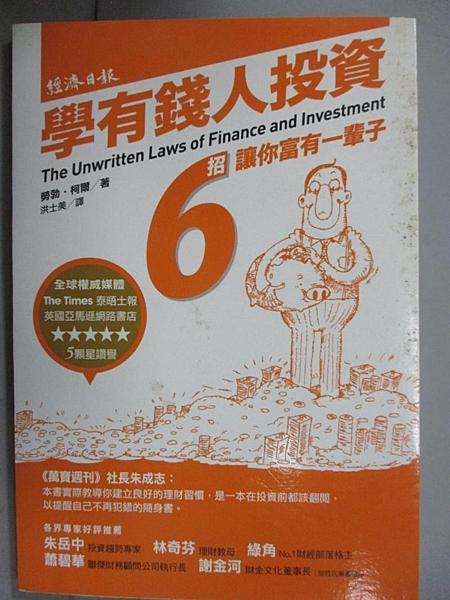 【書寶二手書T6/投資_CQX】學有錢人投資-6招讓你富有一輩子_洪士美, 勞勃‧柯爾