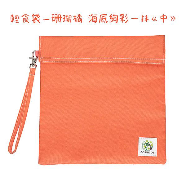 Buy917 【輕食袋】珊瑚橘 海底絢彩一抹《中》/MIT
