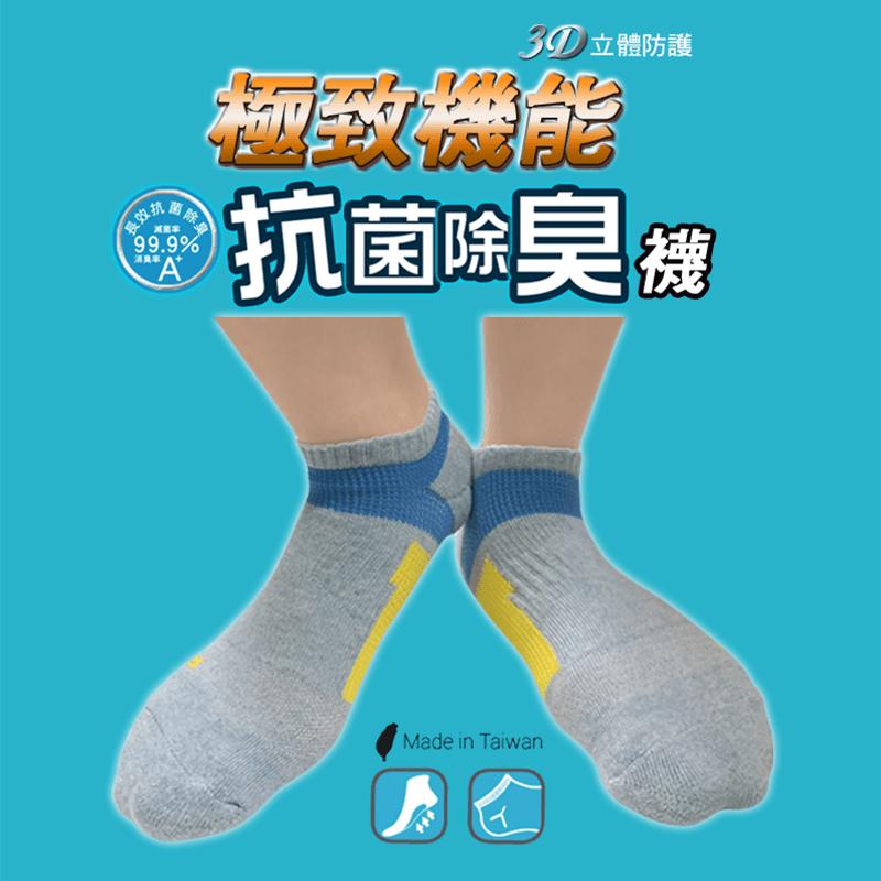 【D&G】抗菌除臭機能運動襪(D396男女適用)