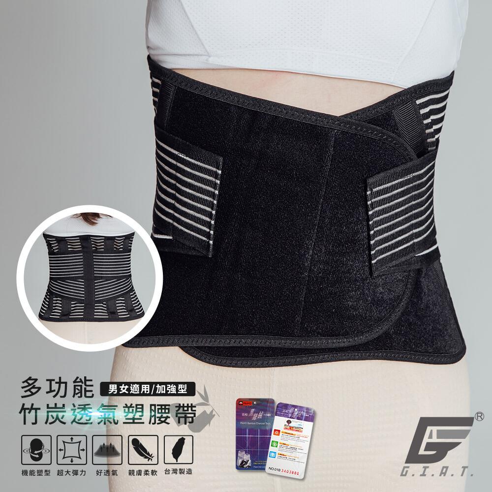 台灣製多功能竹炭透氣塑腰帶(加強型)