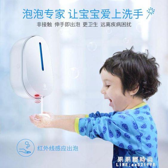 自動感應泡沫洗手機洗手液瓶智慧皂液器家用兒童壁掛式