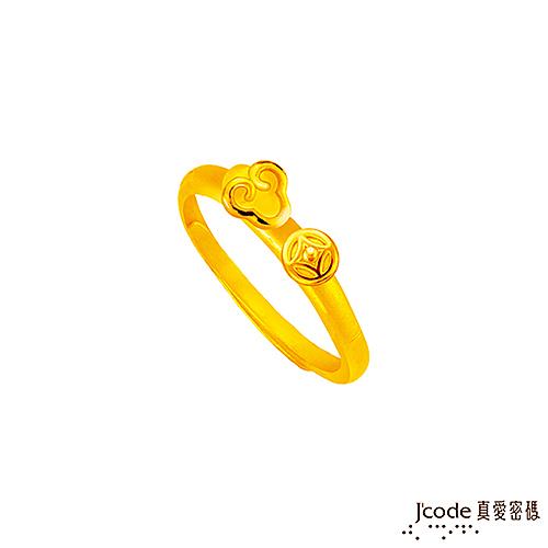 J'code真愛密碼  財富如你意黃金戒指