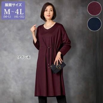 ウエストドローストリングコードワンピース / 大きいサイズ M LL 4L / 50代 60代 70代 80代 ファッション ミセス シニア レディース 婦人服 百貨店販売商品