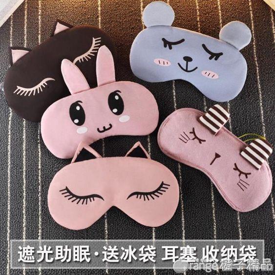 純棉眼罩睡眠遮光女可愛兒童睡覺學生午睡腰罩眼造卡通眼照送耳塞