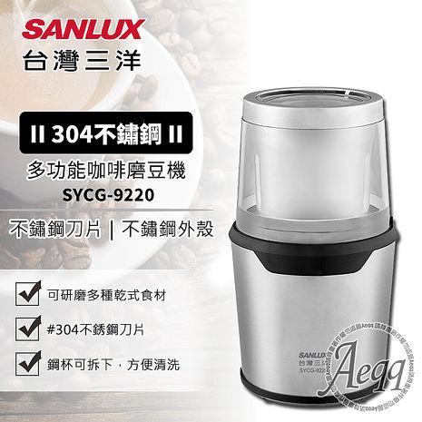 【SANLUX 台灣三洋】多功能咖啡磨豆機(SYCG-9220)