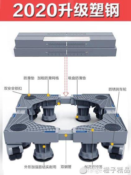 海爾洗衣機底座架子小天鵝通用全自動托架滾筒行動支架腳架置物架
