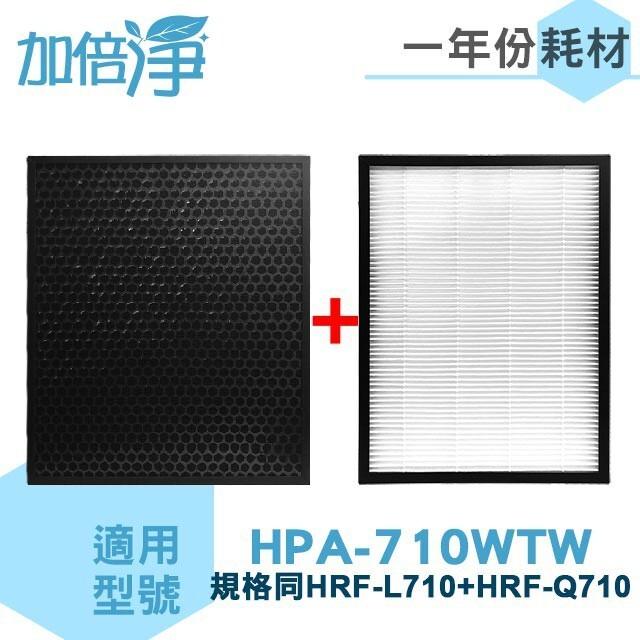 加倍淨濾心+蜂巢式顆粒狀活性碳濾網 適用honeywell 空氣清淨機hpa-710wtw