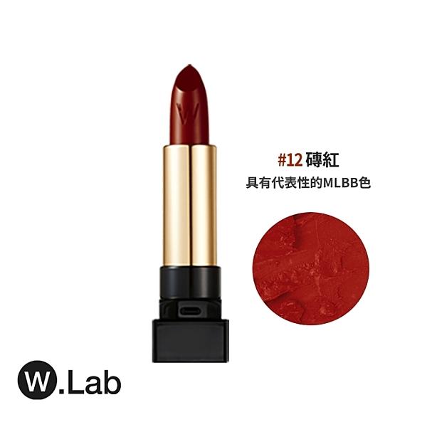 W.Lab 看我百變柔霧唇膏 3.7g-12磚紅 原廠公司貨