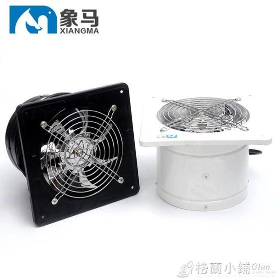 高速油煙扇工業排風扇排氣扇廚房窗式牆壁換氣扇強力抽風機7寸
