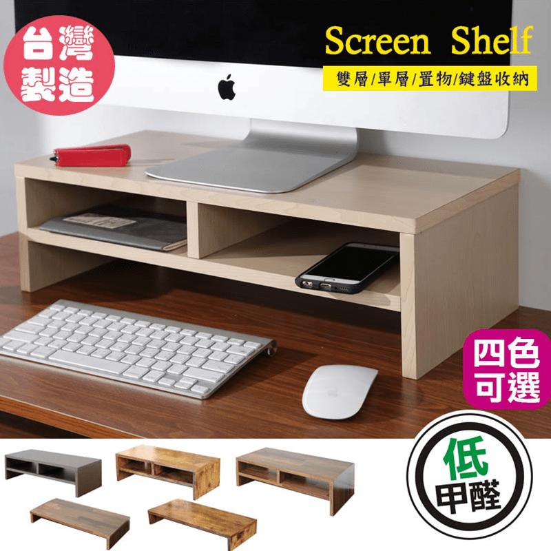 BuyJM 百嘉美台灣製低甲醛桌上架置物架B-CH-SH143 / B-CH-SH014,質感極佳,穩定不搖晃,除了可放電腦螢幕或印表機外,也可以放置電視螢幕呦~ 且下層的收納空間可擺放鍵盤、檔案文件