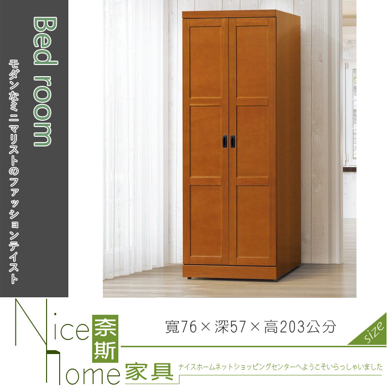 奈斯家具nice103-08-hk 樟木37尺衣櫃