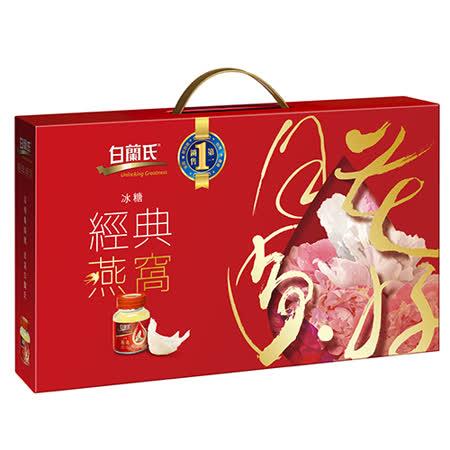 白蘭氏  冰糖燕窩禮盒 70gx5入