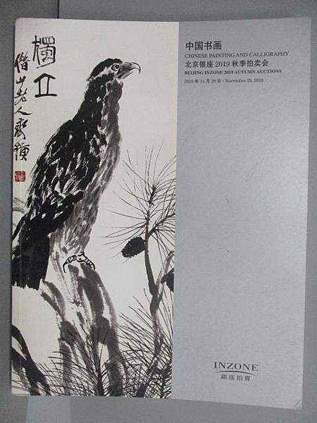 【書寶二手書T7/收藏_FM5】北京銀座2019秋季拍賣會_中國書畫_2019/11/29
