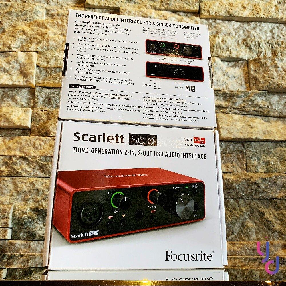 現貨免運 贈軟體線材 公司貨 保固三年 Focusrite Scarlett Solo 第三代 新版 宅錄 錄音 介面