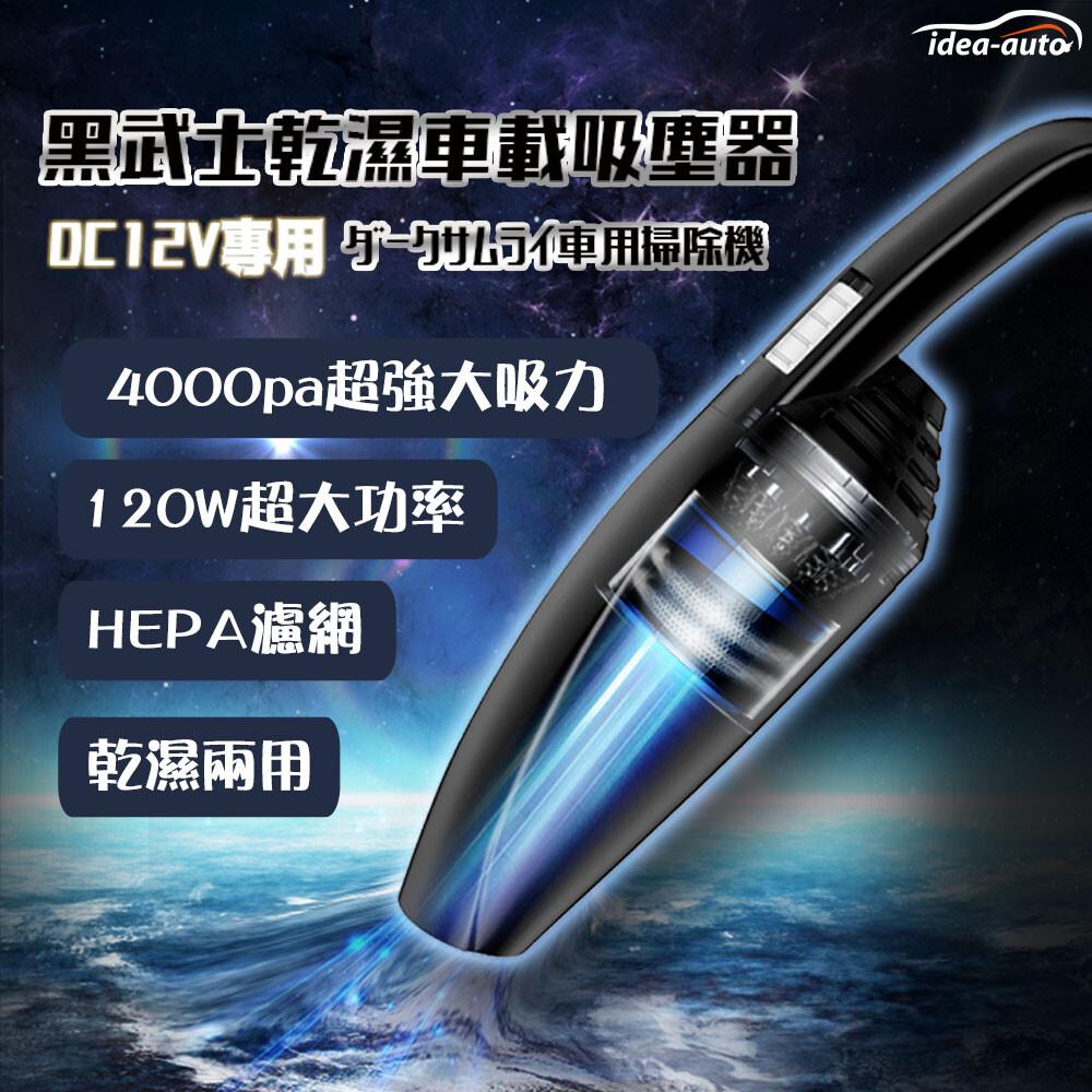 日本idea-auto黑武士 乾/濕 車載吸塵器