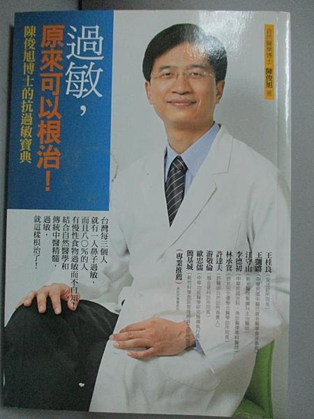 【書寶二手書T3/醫療_C2R】過敏原來可以根治_陳俊旭