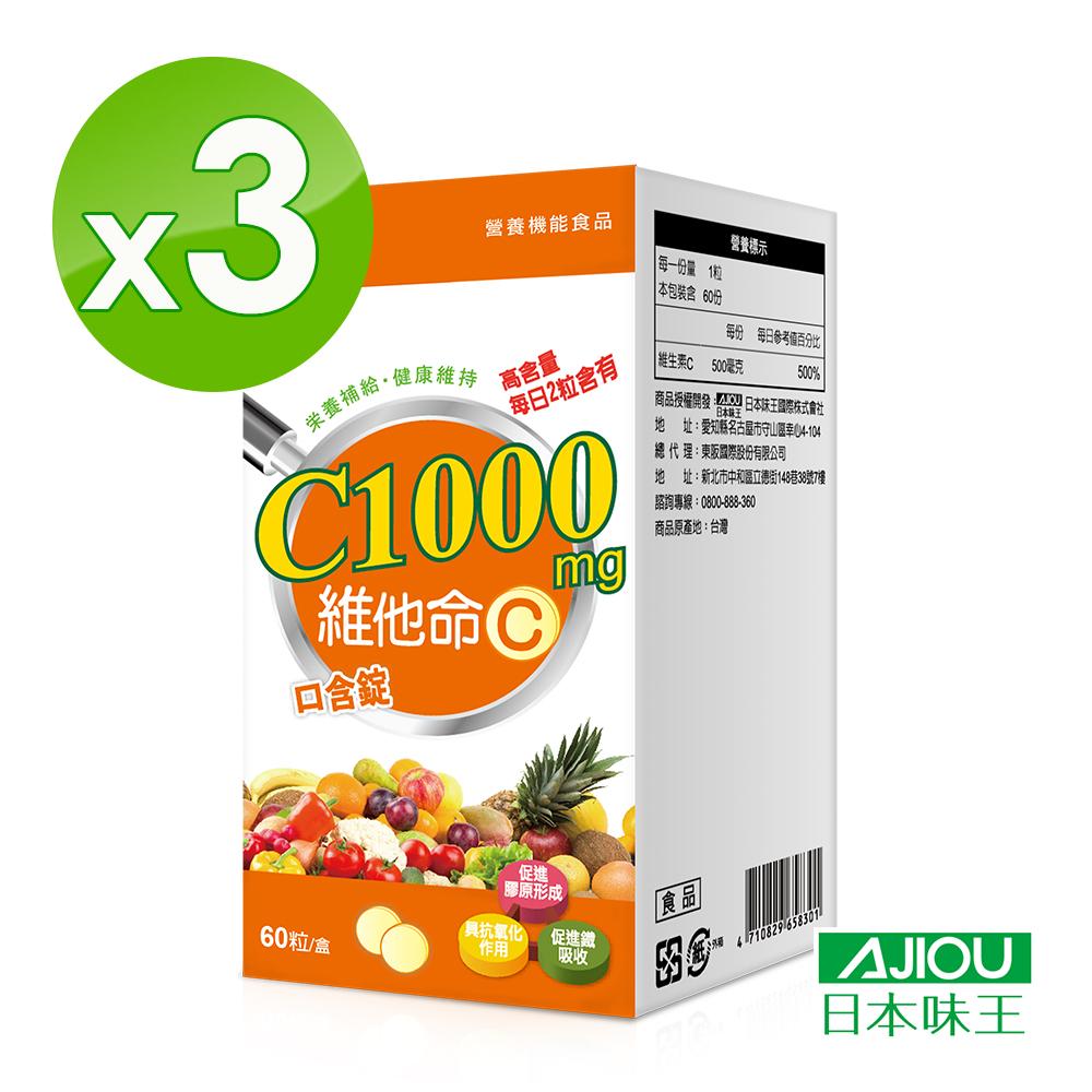 日本味王 維他命C1000口含錠x3盒