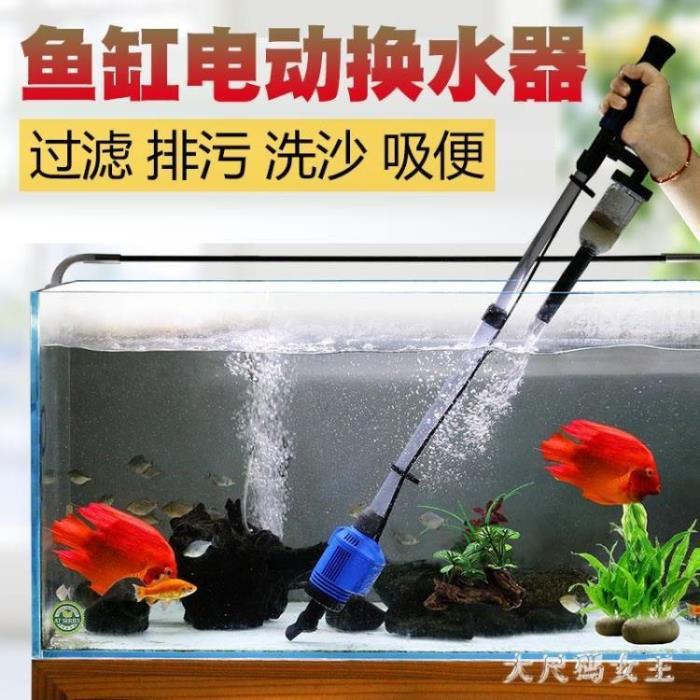 電動魚缸換水器 自動換水神器吸便吸水器清理清潔魚糞便洗沙