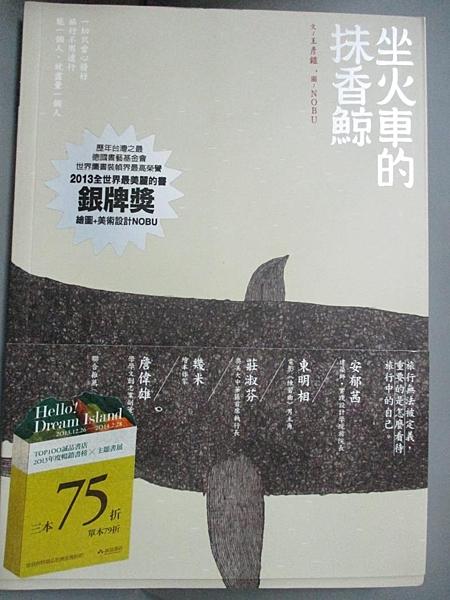 【書寶二手書T8/一般小說_CFK】坐火車的抹香鯨_王彥鎧