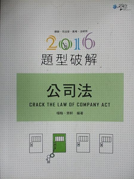 【書寶二手書T7/進修考試_D96】公司法‧題型破解_楊翰