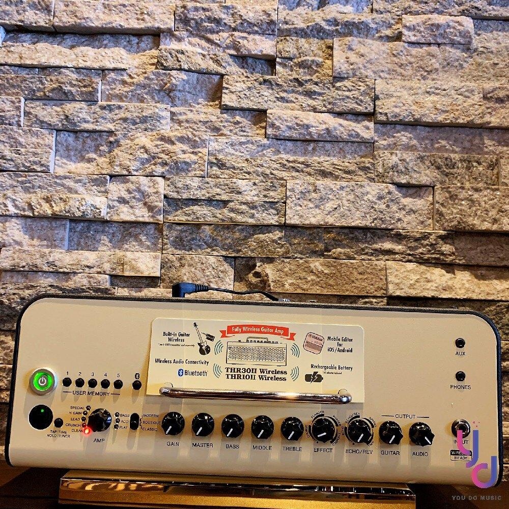 現貨免運 『YAMAHA THR II 30 無線充電版』 第二代 公司貨 藍芽 電 木 吉他 音箱  錄音 L/R輸出