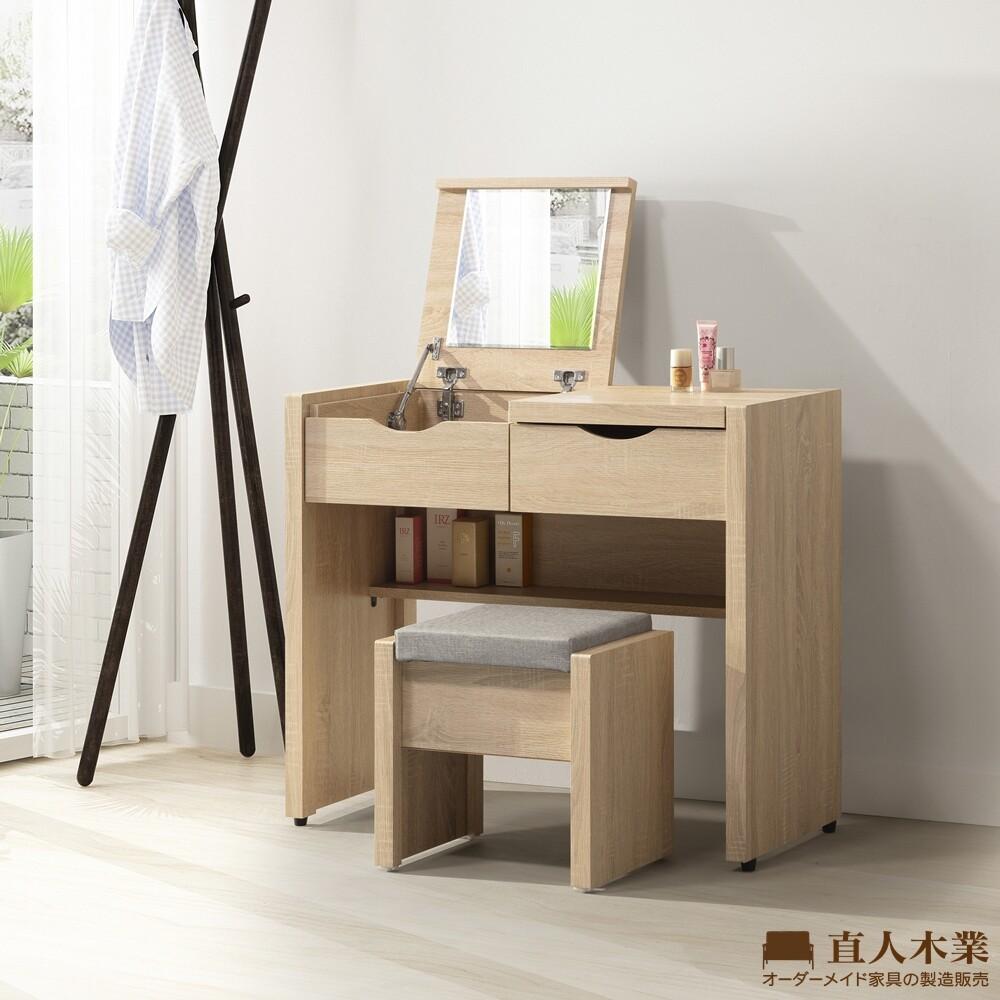 日本直人木業-joes經典簡約88cm掀鏡化妝桌椅組