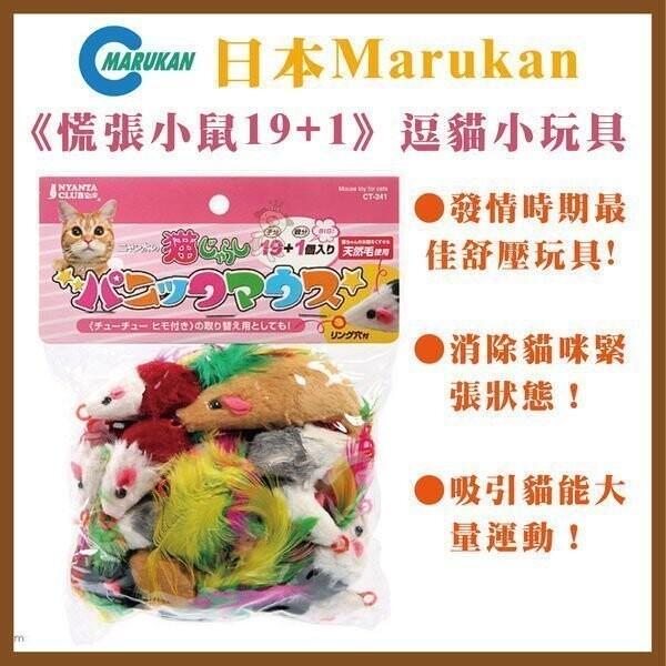 ct-241日本marukan慌張小鼠19+1逗貓小玩具