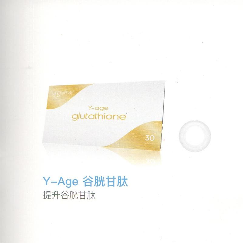 萊威青春貼片(谷胱甘肽)(30片/包)【美國LifeWave】商品有效期限-2021/8月