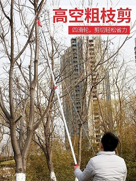 正齊高空修枝剪省力可伸縮高枝鋸高枝剪園林樹枝果樹水果剪刀WD 印巷家居