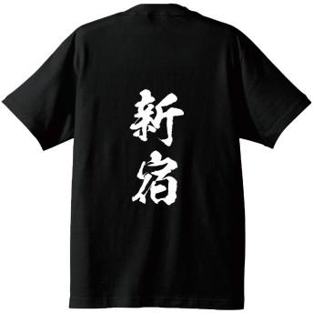 新宿 オリジナル Tシャツ 書道家が書く プリント Tシャツ 【 東京 】 五.黒T x 白縦文字(背面) サイズ:M