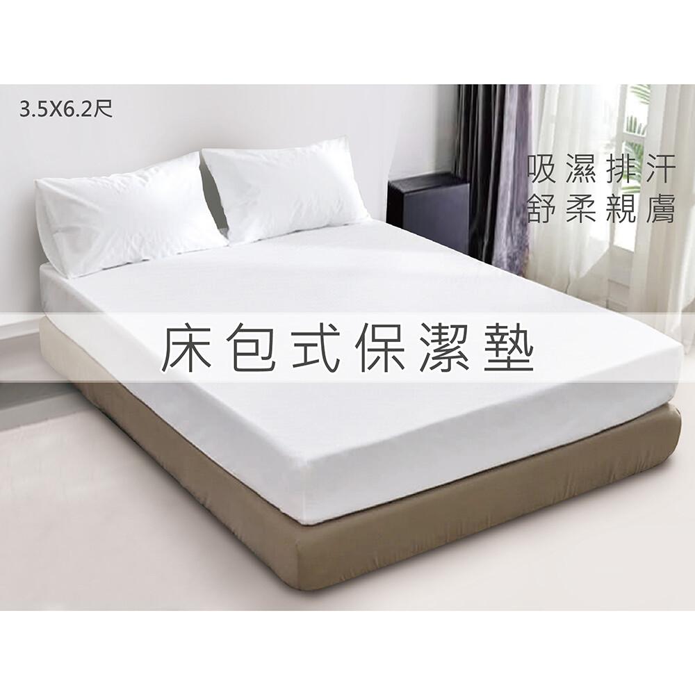 伊登家居生活館好舒適3.5尺單人床包式保潔墊(單人加大)