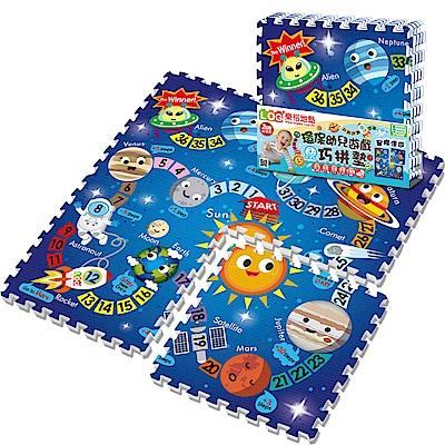 LOG樂格 環保EPE幼兒遊戲巧拼墊 -星際漫遊 60X60cmX厚2cmX4片