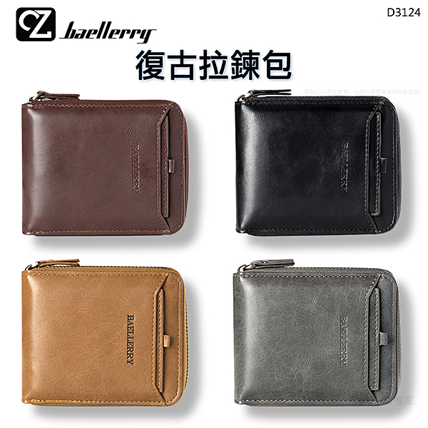 baellerry 復古拉鍊包 短夾 錢包 皮夾 皮革錢包 票卡套 票卡包 多功能零錢包 D3124