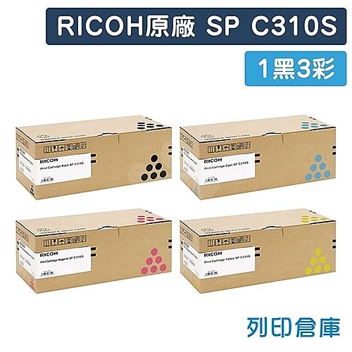 原廠碳粉匣 RICOH 1黑3彩組 SP C310S / C242SF /適用 RICOH SP C242SF