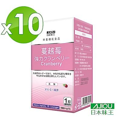 日本味王高劑量專利強效蔓越莓精華錠 30錠x10瓶