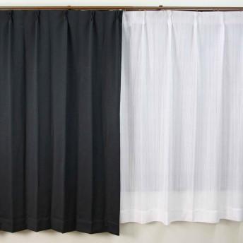 カーテン 形状記憶 無地 1級遮光カーテンとストライプミラーレースカーテンの4枚セット ブラック 幅100cm×丈110cm