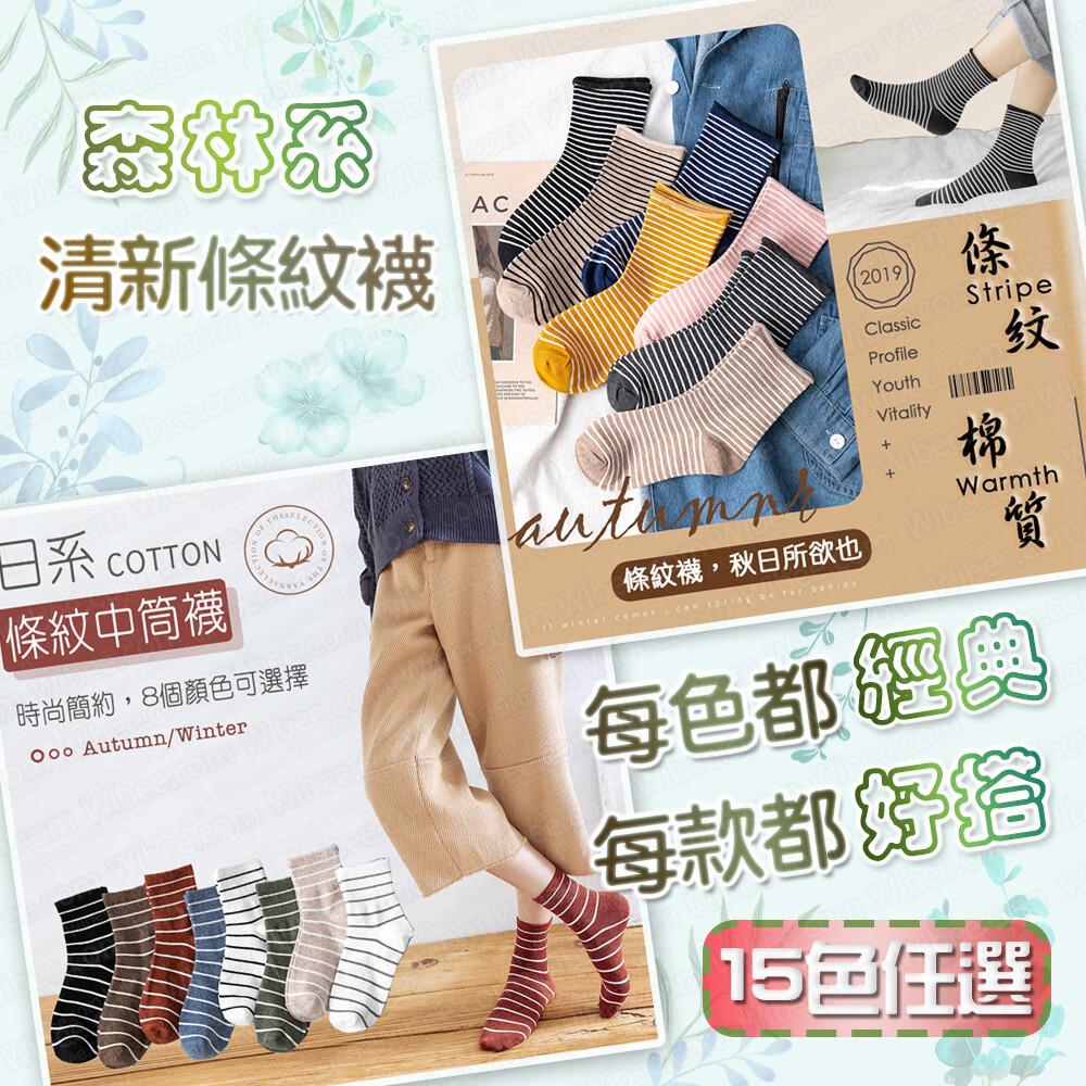 日韓流行款 經典條紋襪 純棉個性中筒襪 15色任選