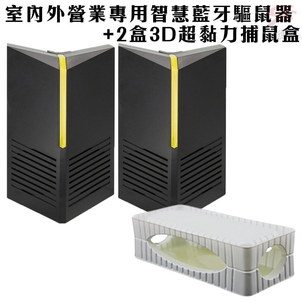 金德恩 室內外營業專用智慧藍牙自動掃頻超音波驅鼠器up-11f+2盒3d超黏力捕鼠盒