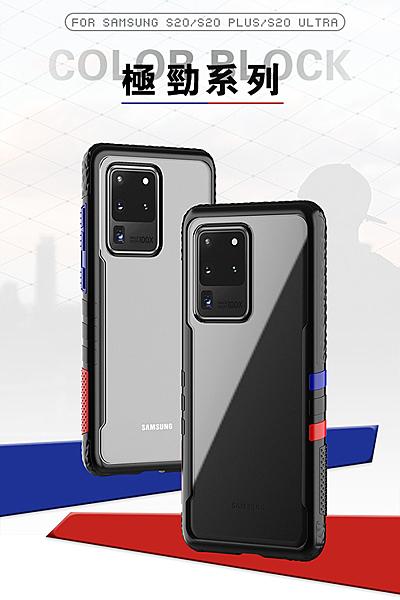 極勁系列保護殼二代 6.2吋 Samsung Galaxy S20 美國軍規防摔手機殼 簡約防摔邊框+透明背蓋